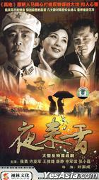 Ye Lai Xiang (DVD) (End) (China Version)