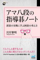ama hachidan no shidougo no to ama 8dan no shidougo no to okigo no jitsusen ni manabu igo no kangaekata igojin butsukusu