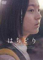 House Of Hummingbird (DVD) (Japan Version)