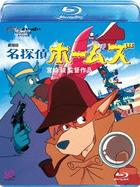 Movie Sherlock Hound (Blu-ray)(Japan Version)