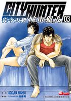 From Today City Hunter (Vol.3)