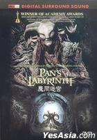 Pan's Labyrinth (DVD) (Hong Kong Version)