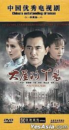 Da Wu De Ya Huan (DVD) (End) (China Version)