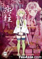 Demon Slayer: Kimetsu no Yaiba : Love Pillar (208塊砌圖) (208-055)