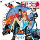 Lupin III: The Mystery of Mamo BGM Collection [BLU-SPEC CD2](Japan Version)