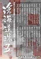 Pi Li Bu Dai Xi Ju Collection Original Soundtrack Selection - Cang Hai Yi Zhu 5 (CD + DVD)