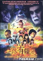 Zombies Vs The Lucky Exorcist (2015) (DVD) (Malaysia Version)