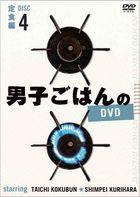 Danshi Gohan no DVD Disc 4 Teishoku Hen (DVD) (Japan Version)