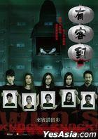 有客到 (2015) (DVD) (台灣版)