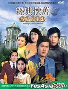 珍藏版電影- 經典懷舊第三套 (DVD) (6碟裝) (台灣版)