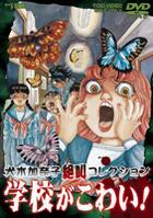 Kanako Inuki Zekkyo Collection - Gakko Ga Kowai (DVD) (Japan Version)