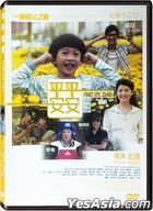 Find My Dad (2015) (DVD) (English Subtitled) (Taiwan Version)
