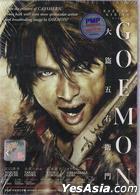 大盜五右衛門 (DVD) (馬來西亞版)