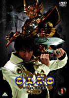 GARO Vol.1 (Japan Version)