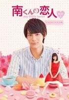 Minami-kun no Koibito - My Little Lover (Blu-ray) (Box 2) (Director's Cut Edition) (English Subtitled) (Japan Version)