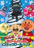 Soreike! Anpanman Daisuki Character Series Rollpanna 'Cream Panda to Black Rollpanna'  (Japan Version)
