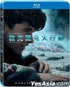 Dunkirk (2017) (2D Blu-ray + Bonus Blu-ray) (2-Disc Edition) (Taiwan Version)