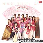12 Girls Band - The Best Of 12 Girls Band (Korean Special Version)