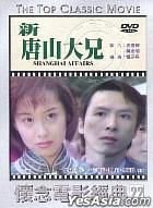Shanghai Affairs (Taiwan Version)