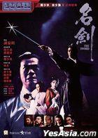 名剑 (1980) (DVD) (2021再版) (香港版)