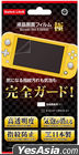 Nintendo Switch Lite Screen Protect Film Kawami (日本版)
