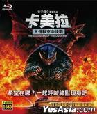 卡美拉 (Blu-ray) (珍藏版套裝) (台灣版)