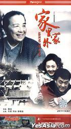 Around The Home (H-DVD) (End) (China Version)