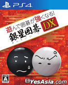 銀星圍棋 DX (日本版)