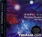 Floating Illusion (China Version)