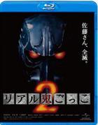 リアル鬼ごっこ2 【Blu-rayDisc】