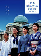 TBS TV 50 Shunen Namida Soso Project Drama Tokubetsu Kikaku - Hiroshima Showa Year 20 Aug 6 Complete Edition  (Japan Versio...