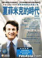 Milk (2008) (VCD) (Hong Kong Version)