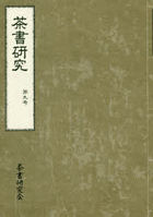 chiyashiyo kenkiyuu 9 9