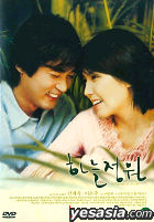 The Garden of Heaven (DVD) (Korea Version)
