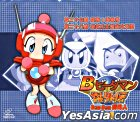 Bomberman Jetters 14 (VCD) (Hong Kong Version)