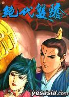 绝代双骄(精装合订本) Vol.25
