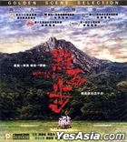Weeds on Fire (2016) (VCD) (Hong Kong Version)