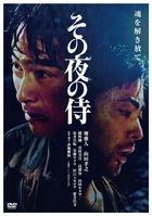 The Samurai That Night (DVD) (Japan Version)