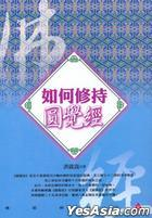 Ru He Xiu Chi Yuan Jue Jing