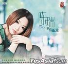 Ba Ni Cang Xin Li DSD (China Version)