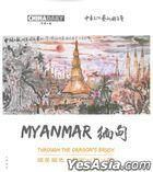 國墨國色˙藝術一帶一路 緬甸篇