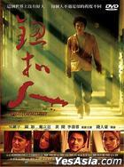 Buttonman (DVD) (Taiwan Version)