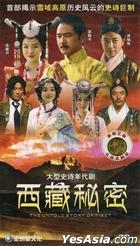 The Untold Story Of Tibet (H-DVD) (End) (China Version)