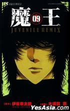 Juvenile Remix (Vol.9)