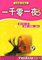Yi Qian Ling Yi Ye (China Version)