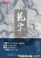 Long Piao( Xia)