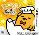 Gudetama Okawari Ikagassuka (3DS) (日本版)