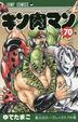 キン肉マン 70: 業火のスープレックス!!の巻 / ジャンプコミックス
