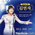 Kim Yon Ja - New & Best Collection Album (1CD+USB)