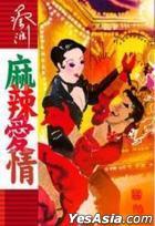 Ma La Ai Qing